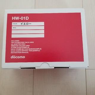 エヌティティドコモ(NTTdocomo)のdocomoキッズケータイ HW-01D(イエロー)(携帯電話本体)