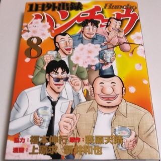 コウダンシャ(講談社)の1日外出録 ハンチョウ 8巻 最新刊です。(青年漫画)