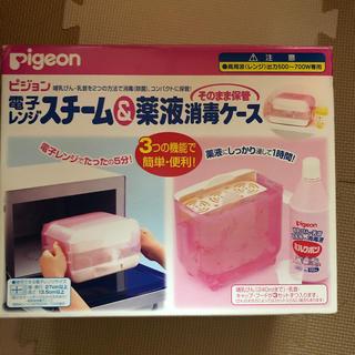 ピジョン(Pigeon)のピジョン 薬液消毒ケース&哺乳瓶セット(哺乳ビン用消毒/衛生ケース)