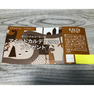 カルディ(KALDI)のKALDIコーヒー スペシャルチケット(フード/ドリンク券)