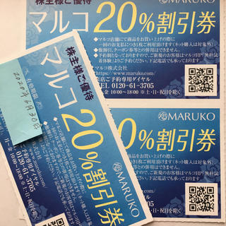 マルコ(MARUKO)のマルコ 株主優待券 20%オフ(ブライダルインナー)