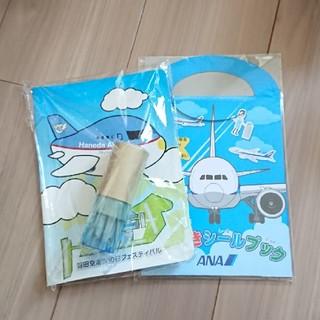 エーエヌエー(ゼンニッポンクウユ)(ANA(全日本空輸))のひこうきシールブック&お絵描きセット(シール)