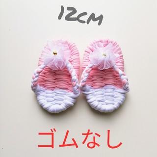 3ゴムなしピンクベビー布草履 一升餅 餅踏み(下駄/草履)