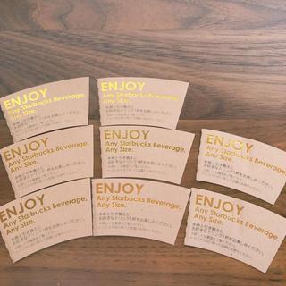 スターバックスコーヒー(Starbucks Coffee)の2020年8月末期限 スタバ ドリンクチケット 8枚セット(フード/ドリンク券)