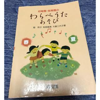 幼稚園・保育園のわらべうたあそび 春夏(童謡/子どもの歌)