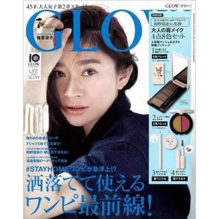 宝島社 - GLOW 7月号 【付録】 岡野瑞恵さん監修 大人の眉メイク 4点8色セット