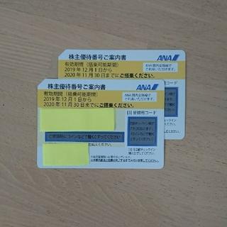 ANA(全日本空輸) - ANA株主優待券 2枚