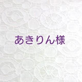 あきりん様専用ページ(チャーム)