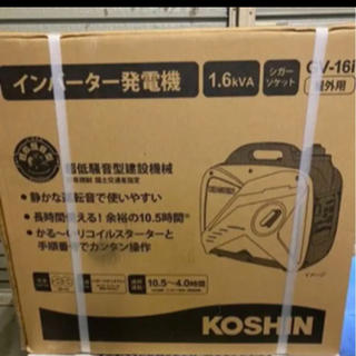 【AIR様専用】工進 インバーター発電機GV-16i(防災関連グッズ)