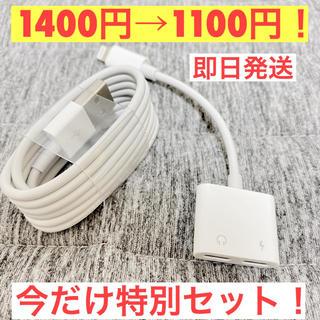 Apple - 【変換アダプタ+充電器セット】iPhone 変換アダプタ 充電器 1m