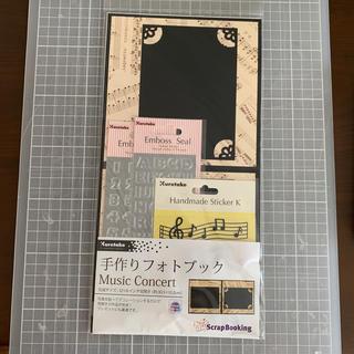 【スクラップブッキング】呉竹 手作りフォトブック Music Concert(アルバム)