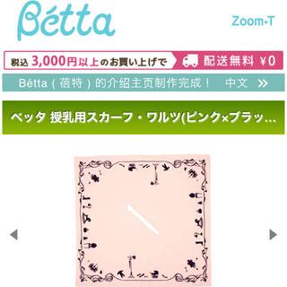ベッタ(VETTA)の美品♡大判授乳ケープ(その他)