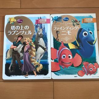 講談社 - ディズニー スーパーゴールド絵本 2冊
