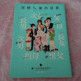 河野さん家の日常(4コマ漫画)