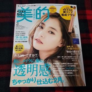 ショウガクカン(小学館)の美的 2020年3月 雑誌(ファッション)