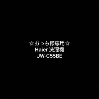ハイアール(Haier)の☆おっち様専用☆Haier 洗濯機 JW-C55BE(洗濯機)