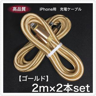 最安値 高品質 ゴールド 2m 2本 iPhone 充電器 充電ケーブル