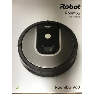 アイロボット(iRobot)のルンバ 960  新品(掃除機)
