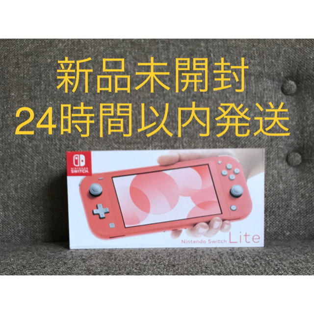 Nintendo Switch(ニンテンドースイッチ)のNintendo Switch Lite 本体《コーラル》新品・未開封 エンタメ/ホビーのゲームソフト/ゲーム機本体(携帯用ゲーム機本体)の商品写真