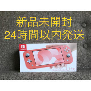 Nintendo Switch - Nintendo Switch Lite 本体《コーラル》新品・未開封