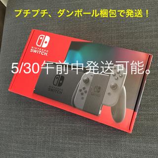 任天堂 - 5/29当選購入 ニンテンドースイッチ本体 グレー 新品未開封