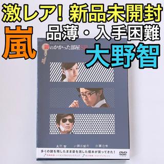 嵐 - 鍵のかかった部屋 SP スペシャル DVD 新品未開封! 嵐 大野智 入手困難