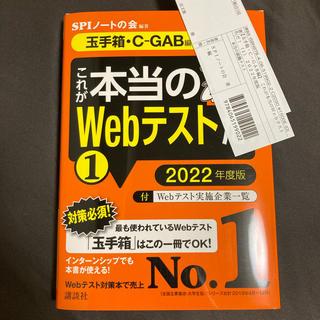 2022年度版 これが本当のWebテストだ! 1 玉手箱 C-GAB編