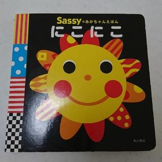 サッシー(Sassy)のsassy にこにこ あかちゃん絵本(絵本/児童書)