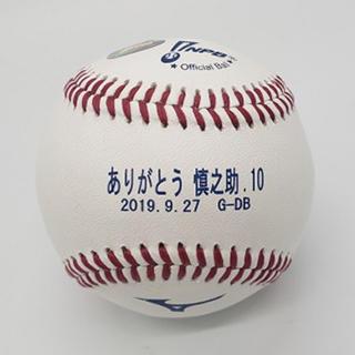 ヨミウリジャイアンツ(読売ジャイアンツ)のありがとう慎之助記念ボール&ミニ野球ボールキーホルダーセット 読売巨人軍(スポーツ選手)