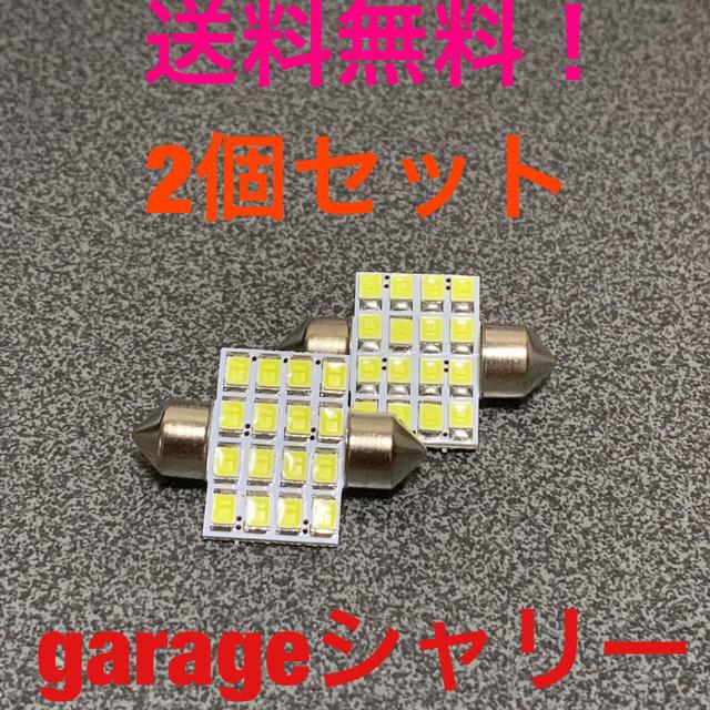 【送料無料】新品/T10×31mmLED/2個/ルームランプに 自動車/バイクの自動車(車内アクセサリ)の商品写真