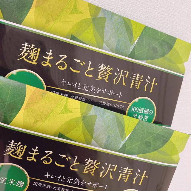 麹まるごと贅沢青汁 コスメ/美容のダイエット(ダイエット食品)の商品写真
