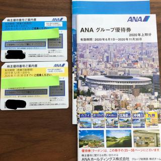 ANA(全日本空輸) - ANA株主優待券2枚 グループ優待券1冊 11月30日まで