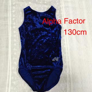 アルファ(alpha)のAlpha Factor アルファファクター 新体操 レオタード 130cm (その他)