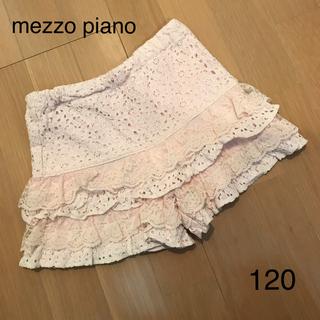 mezzo piano - mezzo piano キュロット ベビーピンク レース 120