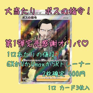 ポケモン - ポケモンカード オリパ 第1.5弾 第1弾完売感謝記念♡