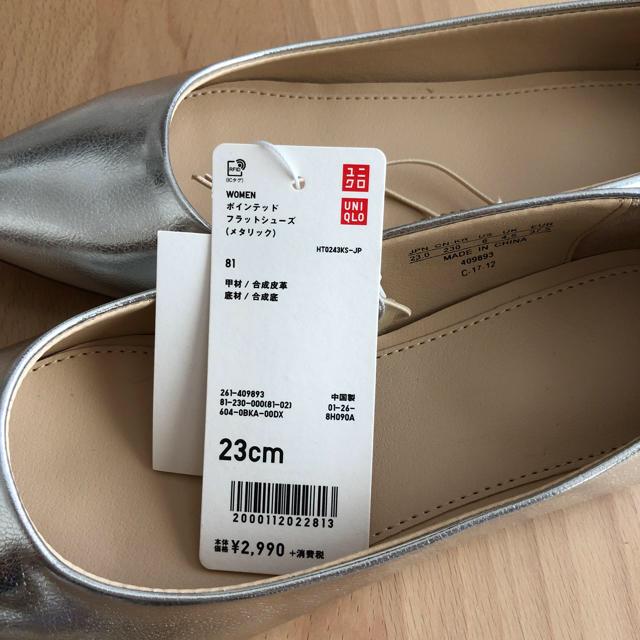 UNIQLO(ユニクロ)の☆ちょこ様☆ユニクロ フラットシューズ レディースの靴/シューズ(ハイヒール/パンプス)の商品写真