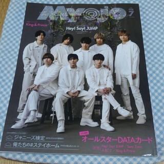 Johnny's - Myojo 7月号 通常版 抜け無し‼