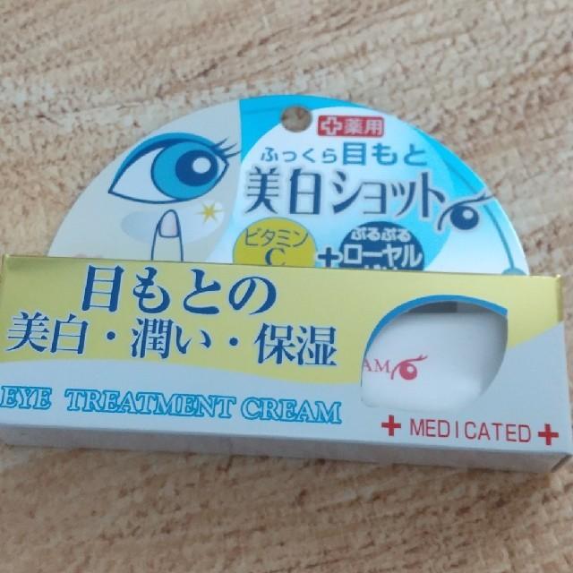 ⭐️薬用アイトリートメントセラム(18g) ビタミンC誘導体 コスメ/美容のスキンケア/基礎化粧品(その他)の商品写真