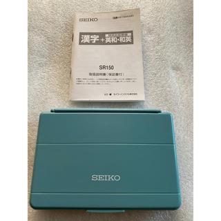 セイコー(SEIKO)のSEIKO 電子辞書(その他)