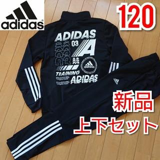 adidas - 120 アディダス キッズ ジャージ上下 セットアップ トレーニングウェア