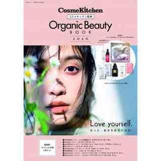 Cosme Kitchen Organic Beauty BOOK 2020