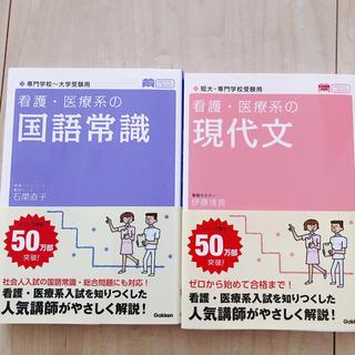 ガッケン(学研)の看護 現代文 国語常識(語学/参考書)