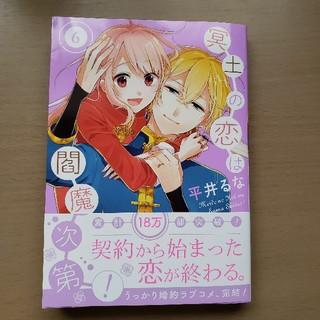 冥土の恋は閻魔次第! 6(青年漫画)
