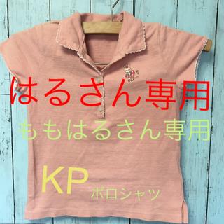 KP - KP 130センチ Tシャツ ポロシャツ