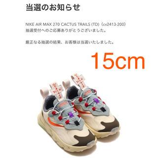 ナイキ(NIKE)のNike travis scott air max 270 ベビー 15cm(スニーカー)