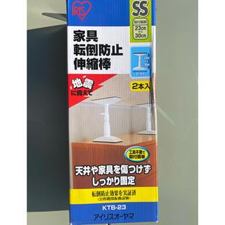 アイリスオーヤマ(アイリスオーヤマ)の家具転倒防止伸縮棒 KTB-23(防災関連グッズ)