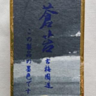 水墨画用墨 古梅園 蒼苔(書道用品)