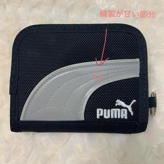 プーマ(PUMA)のプーマ kids 二つ折り財布(財布)
