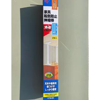 アイリスオーヤマ(アイリスオーヤマ)の家具転倒防止伸縮棒 KTB-60(防災関連グッズ)