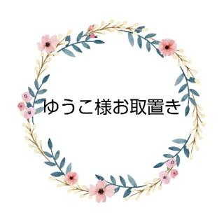 SM2 - お取置き